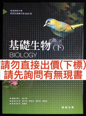 99課綱 高中基礎生物下課本 翰林版出版 高中生物課本 高二上 必修科目 學測自然科指考生物科複習復習