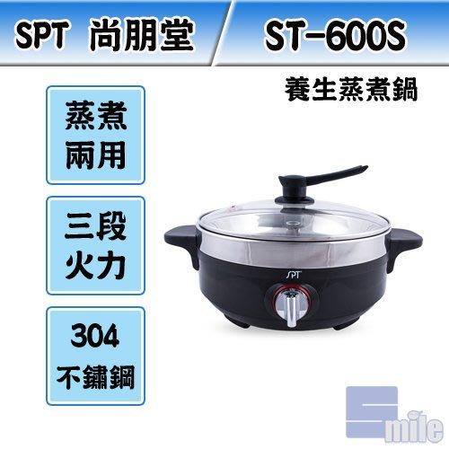 含稅※smile 家電館※SPT 尚朋堂 養生蒸煮鍋 ST-600S