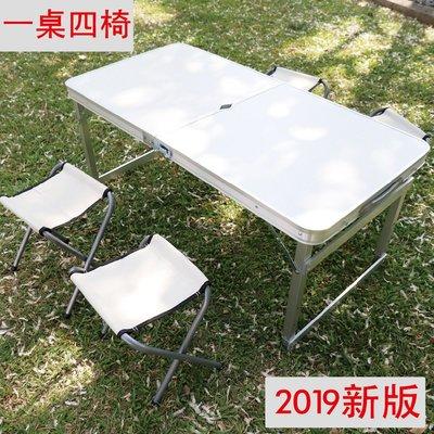 【馬上寄】摺疊桌 升級方管(時尚白)+4張折疊椅*年末大掃除限定*破盤優惠只有一檔*四桿雙把加固款*現貨售完為止
