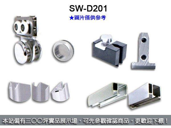 【安心整合】SW-D201L型 / 雙固雙橫拉 無框淋浴拉門 SW-D 系列 8mm強化透明玻璃