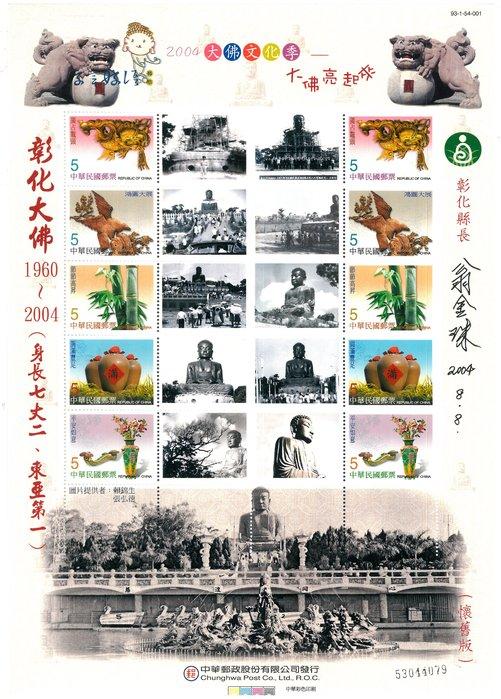 (個人化郵票06) 2004大佛文化季-----大佛亮起來彰化大佛1960-2004