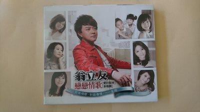 【鳳姐嚴選二手唱片】翁立友 戀戀情歌 2CD 全新未拆 豪記