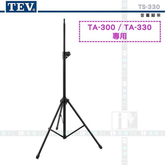 《飛翔無線3C》TEV TS-330 金屬腳架〔TA-300 TA-330 專用 原廠公司貨〕TS330 支架 三腳架