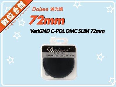 公司貨 Daisee Vari GND C-POL PRO DMC SLIM 72mm 灰色可調半面漸層減光偏光鏡減光鏡