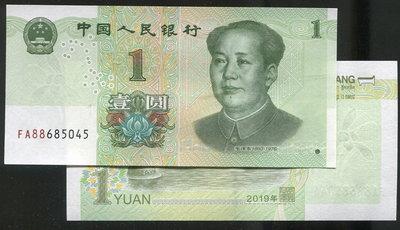 【紙幣】CHINA (中國), P-NEW , 1 YUAN ,2019 , 品相全新UNC