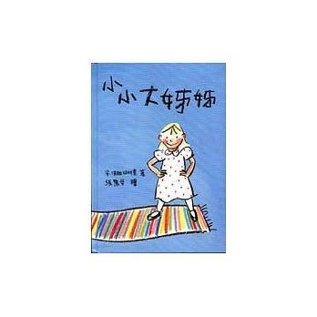 『大衛』信誼 上誼 小小大姊姊 準哥哥準姊姊的好書推薦