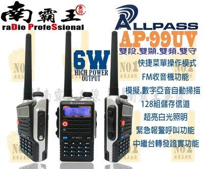~No1 南霸王 無線~ALL PASS AP-99 雙顯 雙守 雙頻對講機 UV-5R 7R 9R 信號 signal
