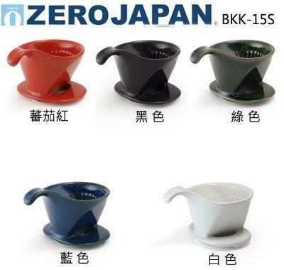 【豐原哈比店面經營】日本製ZERO JAPAN BKK-15S 扇形陶瓷濾杯/漏斗 5色可選