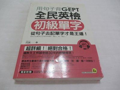 忻芯小棧   用句子背GEPT全民英檢初級單字(附1MP3+別冊)》ISBN:9865785641│何誠│我識(ㄌ78袋