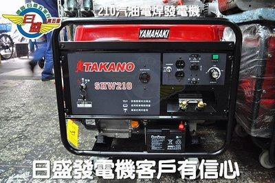 (日盛工具五金)YAMAHAKI SHW210旗艦級電啟動汽油電焊發電機新機到破盤價48000元