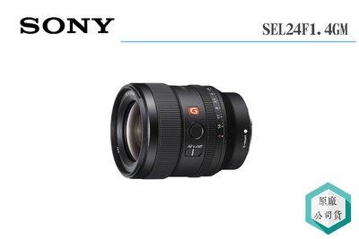 《視冠》感謝祭 分期 SONY FE 24MM F1.4 GM 廣角 定焦鏡 公司貨 SEL24F14GM