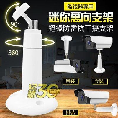 ►3C當舖12號◄監視器專用萬向支架 監控專用 室外支架 監視器 攝影機 安裝 視訊 監控設備 懸臂式支架 麥克風支架