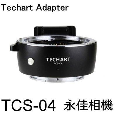 永佳相機_TECHART 天工 TCS-04 TCS04 自動對焦環 CANON EF 鏡頭轉 SONY E (2)