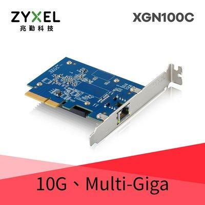 ZYXEL XGN100C 五速 10G 單埠有線網路卡 PCI-E 3.0