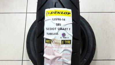 **勁輪工坊**(機車輪胎專賣店)  登碌普 SCOOT SMART 120/70/14 120/80/14