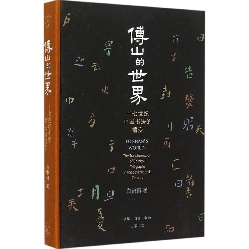 PW2【書法 篆刻】傅山的世界:十七世紀中國書法的嬗變