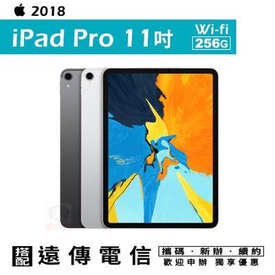 高雄國菲大社店 Apple iPad Pro 11吋 WIFI 256G 平板電腦 攜碼遠傳4G上網月繳999