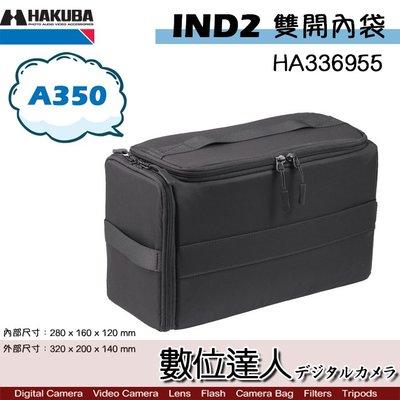 【數位達人】HAKUBA IND2 A350 雙開內袋 HA336955 / 硬式 雙開口 內膽包 攝影包 行李箱收納包