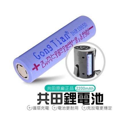 【共田原廠正品】2200mAh鋰電池 18650