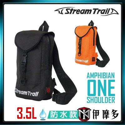 伊摩多※日本Stream Trail 3.5L公升 防水單肩包 AMPHIBIAN ONE SHOULDER。黑AP