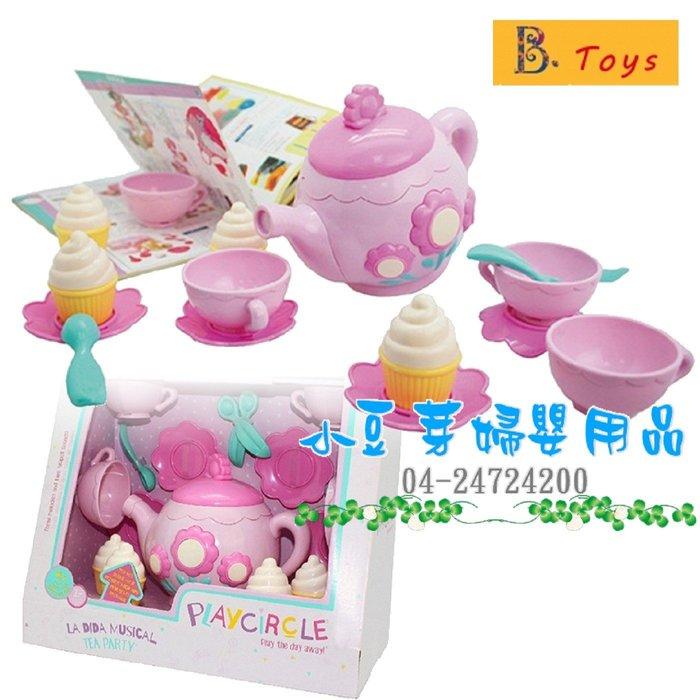 B.Toys 愛莉絲的音樂茶壺 §小豆芽§ 美國【B. Toys】Play Circle 愛莉絲的音樂茶壺