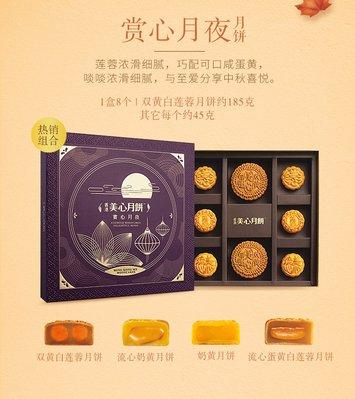 costco代購 #211905 美心 賞心月夜月餅禮盒(185gX2+45gX6)(2盒/1組)(附專屬提袋)