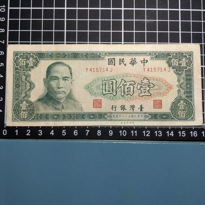 【大三元】紙鈔827-民國59年壹佰圓...