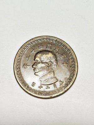 中華民國43年五角錢幣,售後概不退換貨,下標前敬請考慮清楚,可接受者再下標。