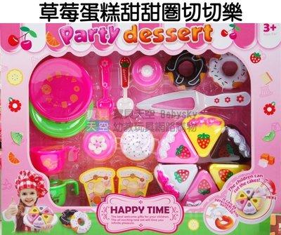 ◎寶貝天空◎【草莓蛋糕甜甜圈切切樂】生日蛋糕扮家家酒玩具,廚房烹飪扮演,幼兒切菜切食物玩具