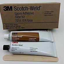 【低價王】3M Scotch-weld 2216 AB膠 自調式結構膠AB瞬間膠 3M膠水 3MAB膠【塑類金屬多用途】