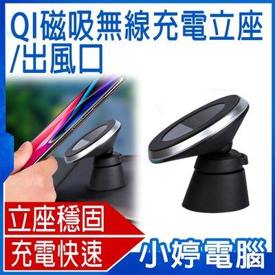 【小婷電腦*無線充電器】全新 QI磁吸無線充電 立座/出風口  360度角度調整 穩立座/出風口 相容性高