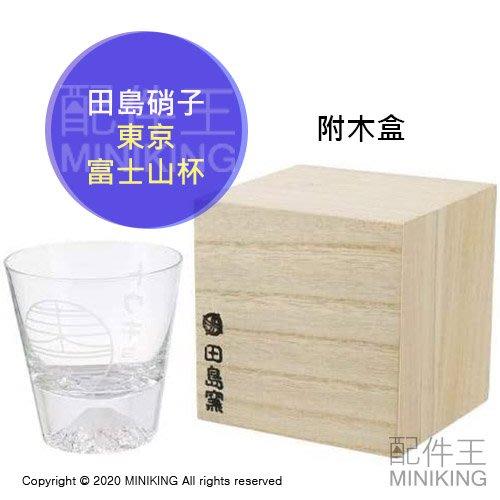 日本代購 空運 日本製 田島硝子 東京 富士山杯 富士山 玻璃杯 威士忌杯 酒杯 矮杯 杯子 伴手禮 土產