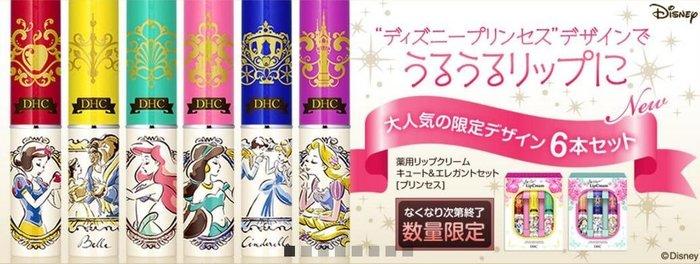 《美日愛買 聖誕節禮物首選》現貨 日本 DHC Disney 迪士尼最新公主系列 護唇膏 2016/11/9新發售