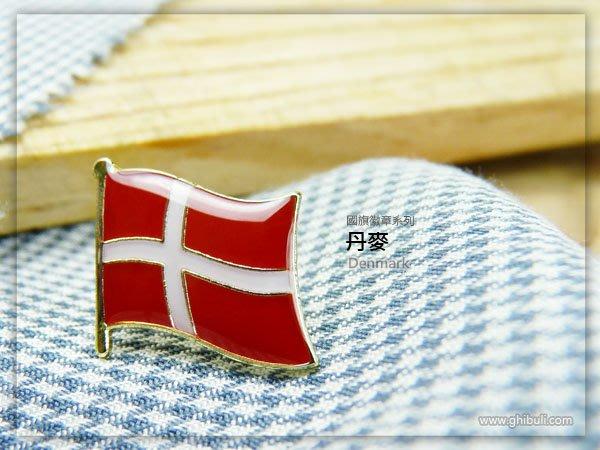 【衝浪小胖】丹麥國旗徽章/胸章/勳章/別針/獎章/200國可選購蒐集