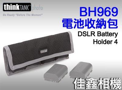@佳鑫相機@(全新)thinkTANK DSLR Battery Holder 4(BH969)電池收納包 可放電池4顆