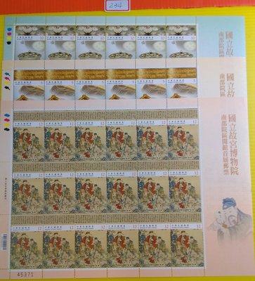直購價*(234)台灣郵票~特632[國立南部故宮博物院]郵票~3版張/挺版~原膠上品