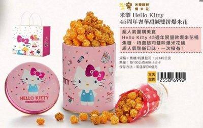 台灣代購 超人氣團購米樂Hello Kitty45週年限量版爆谷