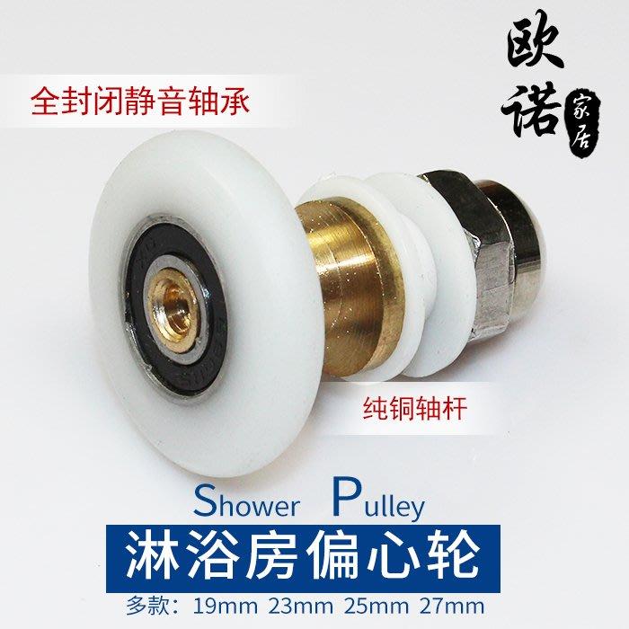 堅昊淋浴房滑輪偏心輪 浴室圓弧玻璃移門軌道全銅芯靜音軸滑輪