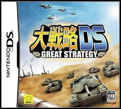 NDS 全新日版【大戰略 DS】