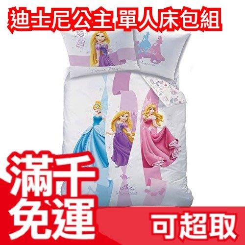 免運【三位公主】日本 迪士尼 公主系列 床包3件組 單人 Disney 夢幻兒童小孩嬰兒房佈置 生日禮物❤JP