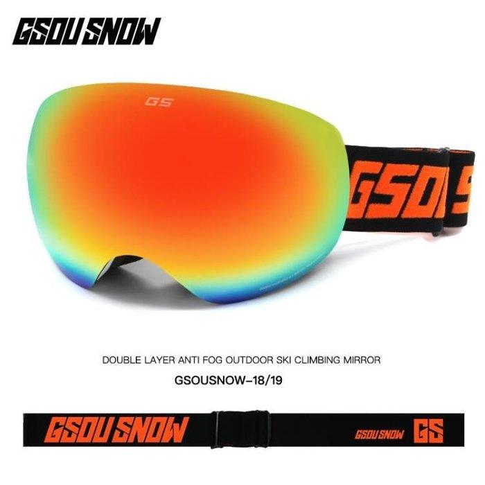 雪鏡Gsousnow滑雪眼鏡可卡近視成人運動防霧目鏡雙層片戶外裝滑雪鏡YYJ