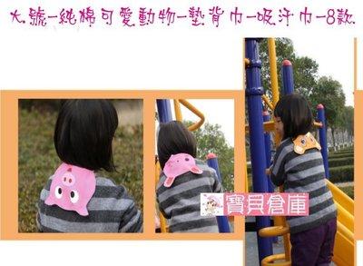 寶貝倉庫~(大碼)動物造型墊背巾-全綿...