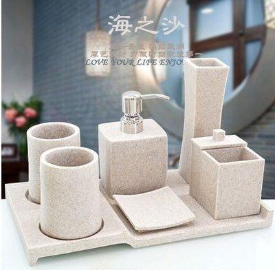『格倫雅品』創意衛浴五件套洗漱套裝新婚禮物漱口杯樹脂牙具 (衛浴砂石7件套帶S形托盤)