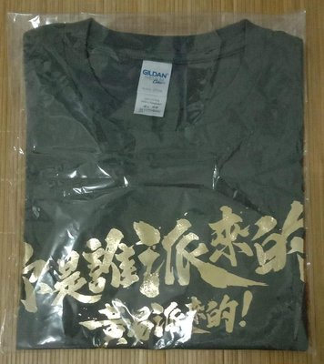黃易群俠傳M T恤