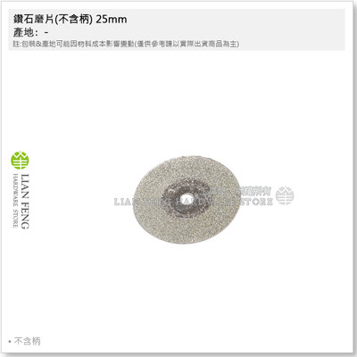【工具屋】*含稅* 鑽石磨片(不含柄) 25mm 金剛石切片 替換鋸片 研磨 專用磨棒 刻磨機 磨切片 鑽石切片 切割片