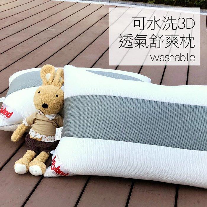枕頭 / 水洗枕【JOYBED可水洗3D透氣枕】超透氣彈性網布  戀家小舖台灣製AEI100