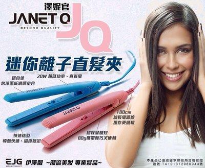 JANET Q 澤妮官 迷你離子直髮夾-水漾藍 / 甜蜜粉  兩色可選/ 經濟部標準檢驗局合格認證