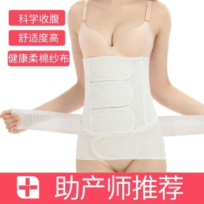 產后純棉收腹帶剖腹順產專用產婦透氣瘦身衣夏季薄款紗布束縛綁帶