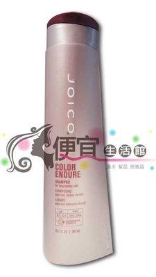 便宜生活館 【洗髮精】JOICO 亮采鎖色洗髮乳 300ML 鎖色護色修護光澤  特價280