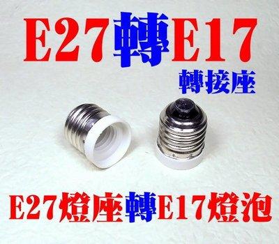 光展 E27轉E17 燈座 轉換燈頭 轉換燈座 E27-E17 大螺口轉小螺口 E17燈泡轉成E27燈座